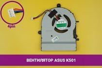 Вентилятор (кулер) для ноутбука Asus K501 | 040212