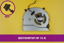 Вентилятор (кулер) для ноутбука HP Pavilion Sleekbook 15-B | 040213