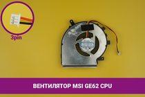 Вентилятор (кулер) для ноутбука MSI GE62 CPU | 040215