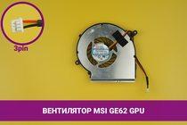 Вентилятор (кулер) для ноутбука MSI GE62 GPU | 040216