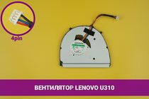 Вентилятор (кулер) для ноутбука Lenovo IdeaPad U310 | 040221