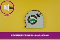 Вентилятор (кулер) для ноутбука HP ProBook 450 G1 | 040226