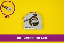 Вентилятор (кулер) для ноутбука DNS A420 | 040133