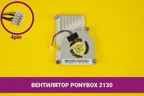 Вентилятор (кулер) для PonyBox 2130 | 040232