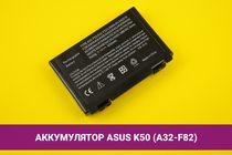 Аккумулятор (батарея) для ноутбука Asus K50 (A32-F82) 5200mAh 58Wh 11.1V | 020002P