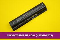 Аккумулятор (батарея) для ноутбука HP CQ61 (HSTNN-XB73) 5200mAh 56Wh 10.8V | 020009P