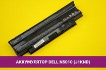 Аккумулятор (батарея) для ноутбука Dell N5010 (J1KND) 5200mAh 58Wh 11.1V | 020015P