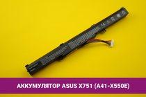 Аккумулятор (батарея) для ноутбука Asus X751 (A41-X550E) 2200mAh 32Wh 14.4V | 020021C