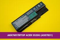 Аккумулятор (батарея) для ноутбука Acer Aspire 5520G (AS07B31) 4400mAh 48Wh 11.1V | 020023