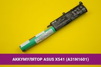 Аккумулятор (батарея) для ноутбука Asus X541 (A31N1601) 3350mAh 36Wh 10.8V | 020027
