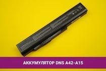 Аккумулятор (батарея) для ноутбука DNS A42-A15 5200mAh 56Wh 10.8V | 020034P