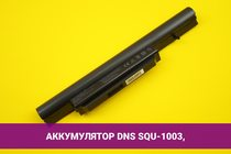 Аккумулятор (батарея) для ноутбука DNS SQU-1003 5200mAh 58Wh 11.1V | 020037
