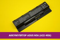 Аккумулятор (батарея) для ноутбука Asus N56 (A32-N56) 5200mAh 56Wh 10.8V | 020039