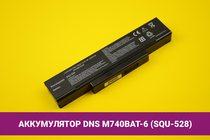 Аккумулятор (батарея) для ноутбука DNS M740BAT-6 (SQU-528) 5200mAh 56Wh 10.8V | 020045