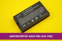 Аккумулятор (батарея) для ноутбука Asus F80 (A32-F80) 5200mAh 58Wh 11.1V | 020052