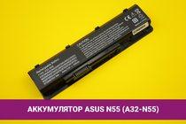 Аккумулятор (батарея) для ноутбука Asus N55 (A32-N55) 5200mAh 56Wh 10.8V | 020056