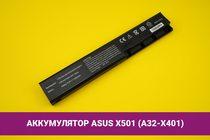 Аккумулятор (батарея) для ноутбука Asus X501A (A32-X401) 5200mAh 56Wh 10.8V | 020059