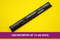 Аккумулятор (батарея) для ноутбука HP Pavilion 15-ab (KI04) 2600mAh 38Wh 14.8V | 020064