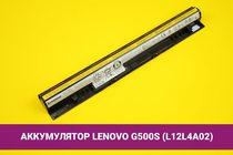 Аккумулятор (батарея) для ноутбука Lenovo G500s (L12L4A02) 2200mAh 32Wh 14.4V | 020066