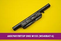 Аккумулятор (батарея) для ноутбука DNS Clevo W155 (W540BAT-6) 4400mAh 48.84Wh 11.1V | 020069