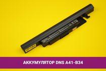 Аккумулятор (батарея) для ноутбука DNS S500 (A41-B34) 2600mAh 37Wh 14.4V | 020072
