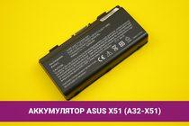 Аккумулятор (батарея) для ноутбука Asus X51 (A32-X51) 5200mAh 58Wh 11.1V | 020077