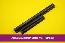 Аккумулятор (батарея) для ноутбука Sony VPC-EA (VGP-BPS22) 5200mAh 58Wh 11.1V | 020080