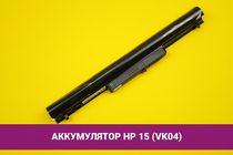 Аккумулятор (батарея) для ноутбука HP Pavilion 15-b (VK04) 2500mAh 37Wh 14.4V | 020088