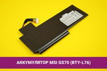 Аккумулятор (батарея) для ноутбука MSI GS70 (BTY-L76) 5400mAh 58Wh 11.1V | 020093