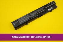 Аккумулятор (батарея) для ноутбука HP ProBook 4520s (PH06) 5200mAh 56Wh 10.8V | 020094