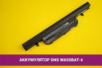 Аккумулятор (батарея) для ноутбука DNS WA51(WA50BAT-4) 2950mAh 44Wh 15V   020097