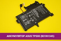 Аккумулятор (батарея) для ноутбука Asus TP500 (B31N1345) 4200mAh 48Wh 11.4V | 020098