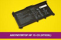 Аккумулятор (батарея) для ноутбука HP Pavilion 15-cs (HT03XL) 3600mAh 42Wh 11.5V | 020111