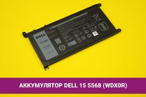 Аккумулятор (батарея) для ноутбука Dell Inspiron 15 5568 (WDX0R) 3500mAh 42Wh 11.4V | 020112