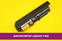 Аккумулятор (батарея) для ноутбука Lenovo T400 (42T4677) 5200mAh 57Wh 10.8V | 020122
