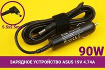 Автомобильное Зарядное устройство [блок питания] для ноутбука Asus 19V 4.74A 90W 5.5x2.5mm | 030001A