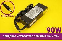 Зарядное устройство [блок питания] для ноутбука Samsung 19V 4.74A 90W 5.5x3.0mm с иглой | 030003