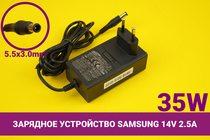 Блок питания для монитора Samsung 14V 2.5A 35W 5.5x3.0mm с иглой | 030004