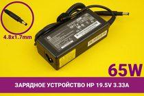 Зарядное устройство [блок питания] для ноутбука HP 19.5V 3.33A 65W 4.8x1.7mm | 030006