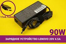 Зарядное устройство [блок питания] для ноутбука Lenovo 20V 4.5A 90W 11x4.7x3mm | 030011