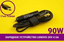 Автомобильное Зарядное устройство [блок питания] для ноутбука Lenovo 20V 4.5A 90W 11x4.7x3mm | 030011A