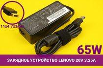 Зарядное устройство [блок питания] для ноутбука Lenovo 20V 3.25A 65W 11x4.7x3mm | 030012