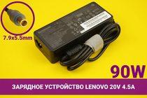 Зарядное устройство [блок питания] для ноутбука Lenovo ThinkPad 20V 4.5A 90W 7.9x5.5mm с иглой | 030013