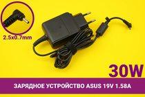 Зарядное устройство [блок питания] для ноутбука Asus EeePC 19V 1.58A 30W 2.5x0.7mm   030017
