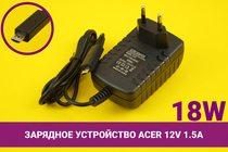 Зарядное устройство [блок питания] для планшета Acer Iconia Tab A510 12V 1.5A 18W | 030022