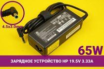 Зарядное устройство [блок питания] для ноутбука HP 19.5V 3.33A 65W 4.5x3.0mm с иглой | 030024
