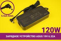 Зарядное устройство [блок питания] для ноутбука Asus 19V 6.32A 120W 5.5x2.5mm | 030026