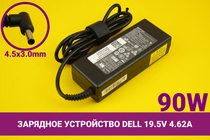 Зарядное устройство [блок питания] для ноутбука Dell Inspiron 19.5V 4.62A 90W 4.5x3.0mm с иглой | 030027