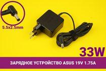 Зарядное устройство [блок питания] для ноутбука Asus 19V 1.75A 33W 5.5x2.5mm   030030
