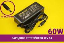 Зарядное устройство [блок питания] для монитора 12V 5A 5.5х2.5mm | 030031